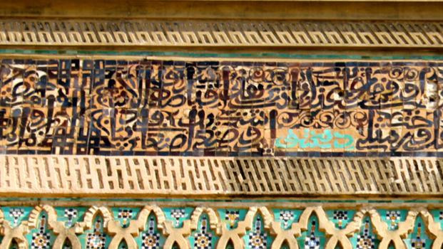 Détail de la porte Bab el-Mansour à Meknès